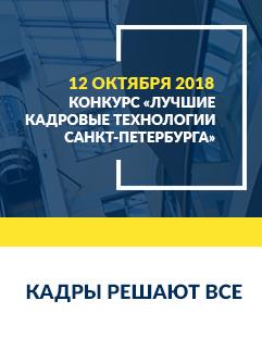 конкурс 'Лучшие кадровые технологии Санкт-Петербурга'