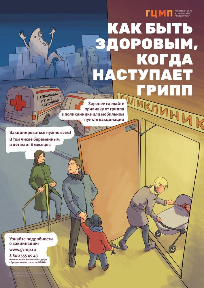 ОРВИ-Грипп