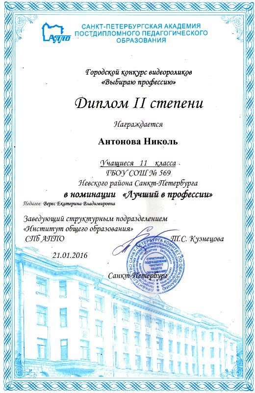 дипломы 013