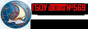 ГБОУ школа №569 Невского района