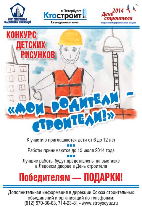 Конкурс детский рисунок строитель