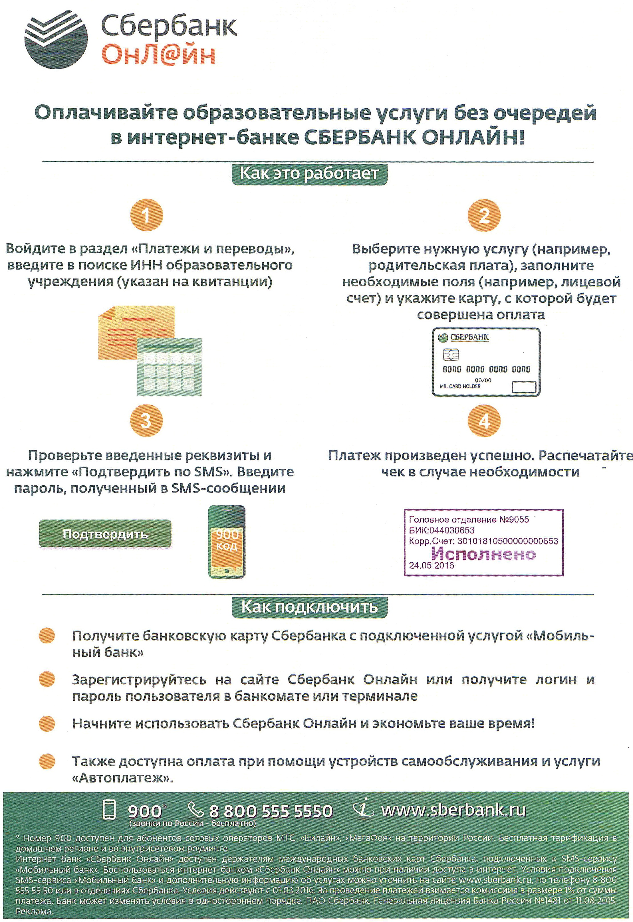 news-sc569-2016-10-31-oplatasberbank