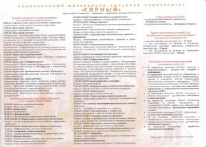 sc569-news-2016-02-26-listovki-02