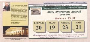 sc569-news-2016-02-26-listovki-03