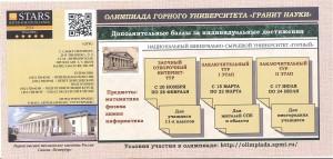 sc569-news-2016-02-26-listovki-04